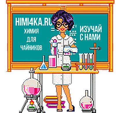 Химия для чайников с нуля, основы химии