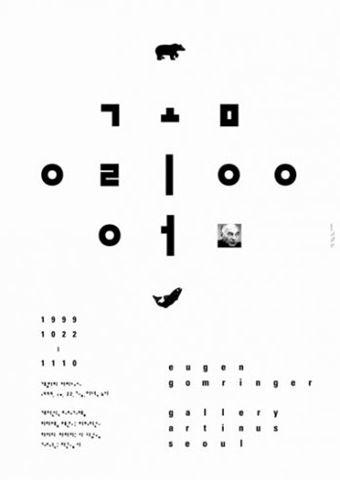 Né en 1952 à Chungju, l'artiste, graphiste, designer, typographe Ahn sang soo est célèbre pour avoir su moderniser le hangul tout en respect...