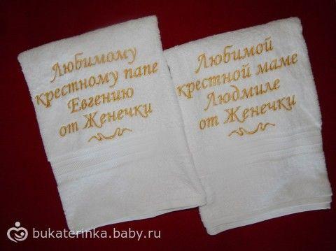 Картинки по запросу что подарить крестным на крещение ребенка
