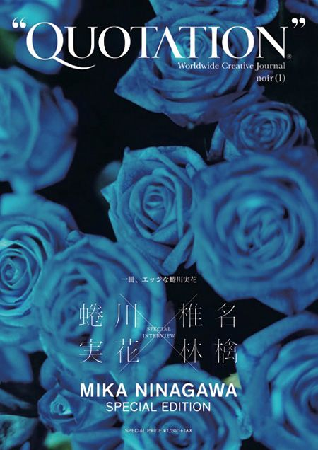 『QUOTATION SPECIAL ISSUE:noir「一冊、エッジな蜷川実花」』表紙