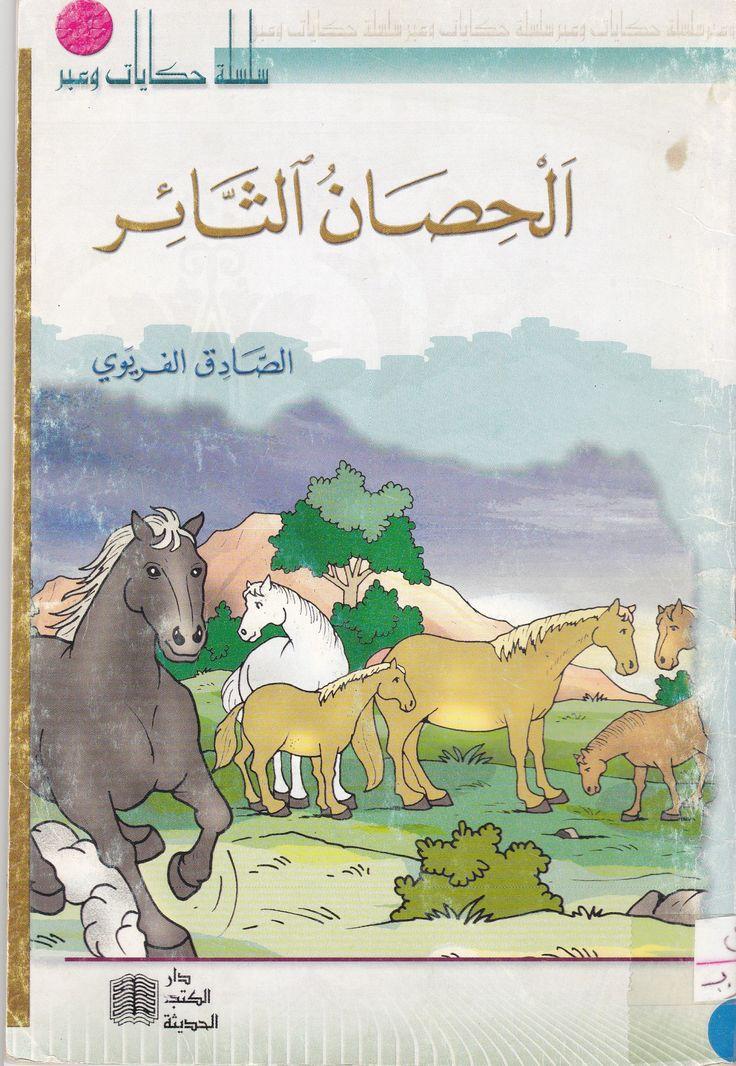 قصة الحصان الثائر I سلسلة حكايات و عبر Art Comics Peanuts Comics