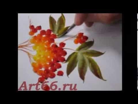 Нижнетагильская роспись. Рисуем рябину - YouTube