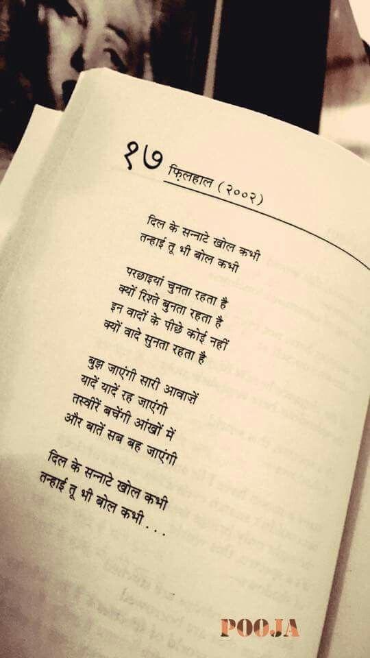 Poem gulzar
