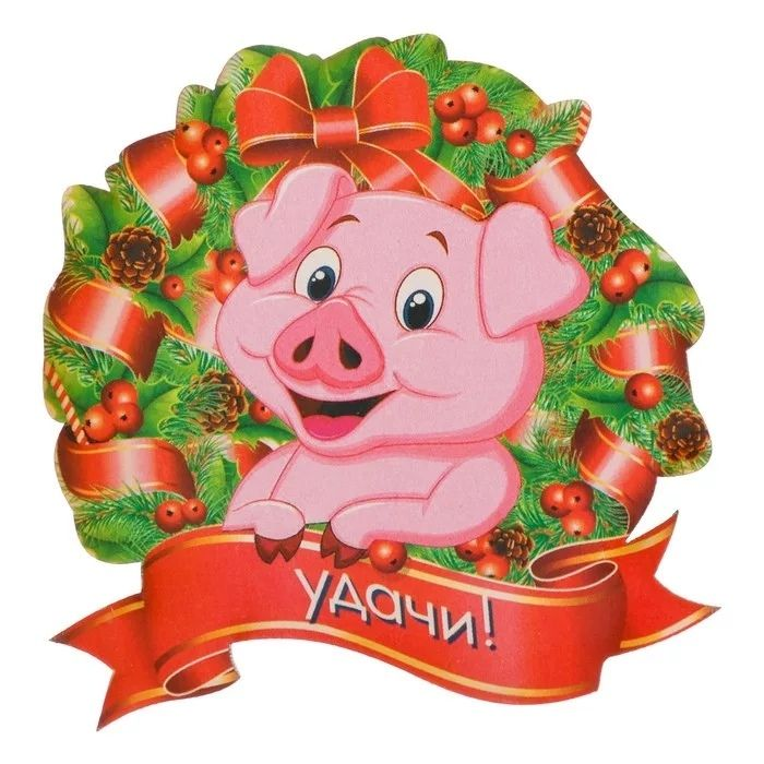 Новогодние картинки с символами года, смешные открытки