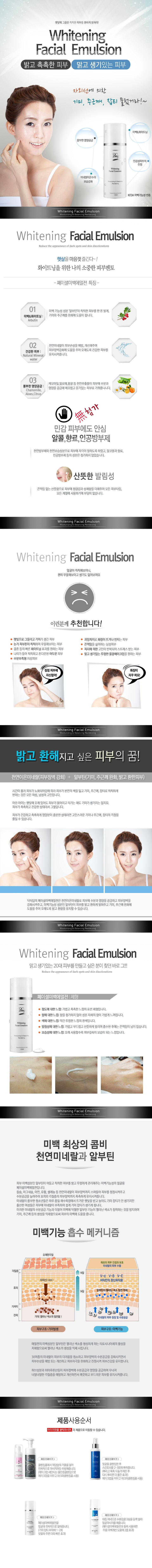 Facial Emulsion(Product page Design)