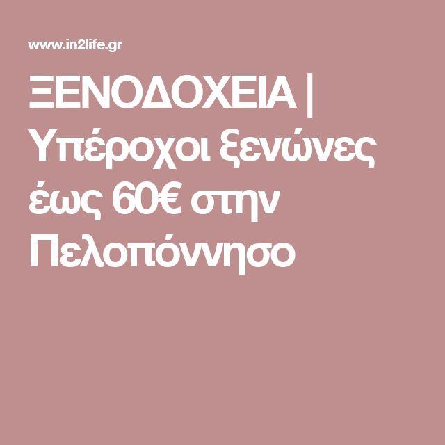 ΞΕΝΟΔΟΧΕΙΑ | Υπέροχοι ξενώνες έως 60€ στην Πελοπόννησο