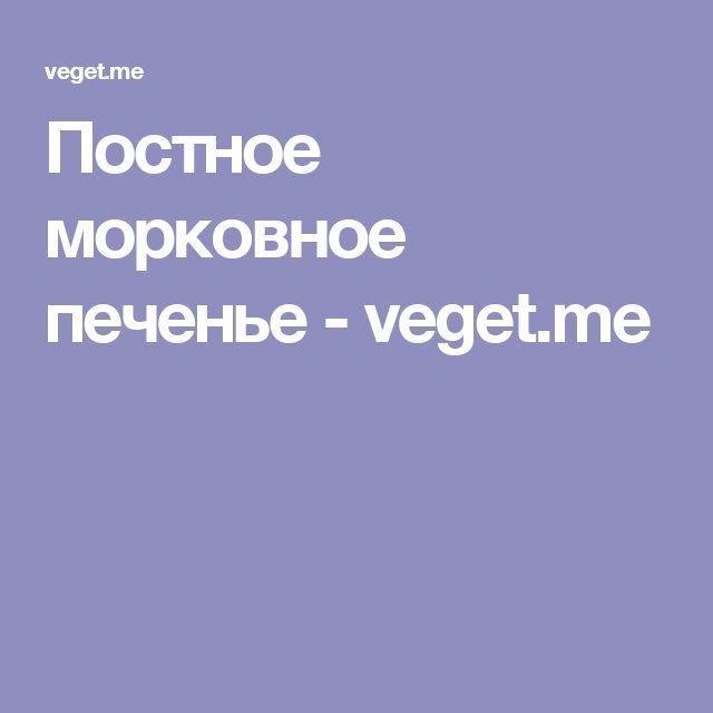 Постное морковное печенье - veget.me