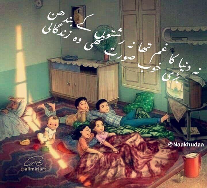 نہ دنیا کا غم تھا نہ رشتوں کے بندھن بڑی خوب صورت تھی وہ زندگانی Urdu Quotes Childhood Quotes Old Memories Quotes