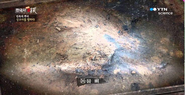 민족의 뿌리, 상고사를 말하다 / YTN 사이언스