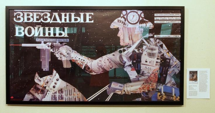 Star Wars (Russian poster)