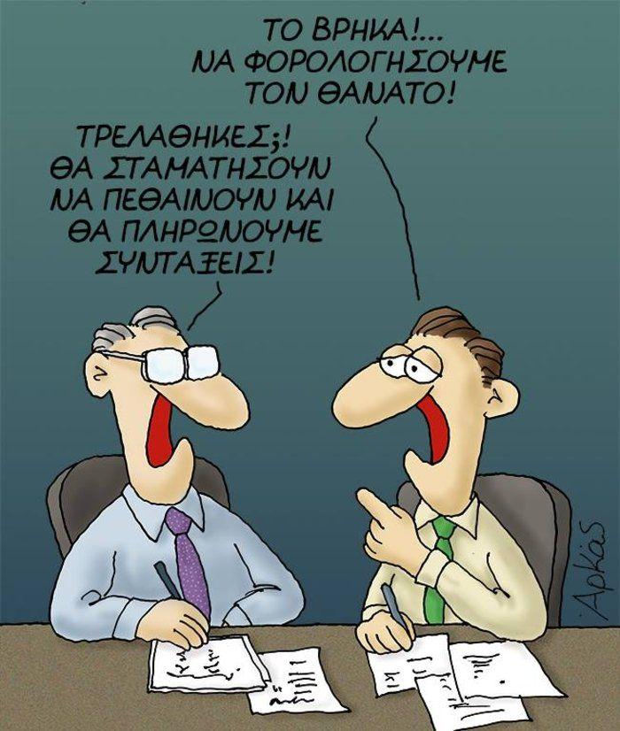 Νέο, δηλητηριώδες σκίτσο του Αρκά για το φοροτσουνάμι [εικόνα]   iefimerida.gr