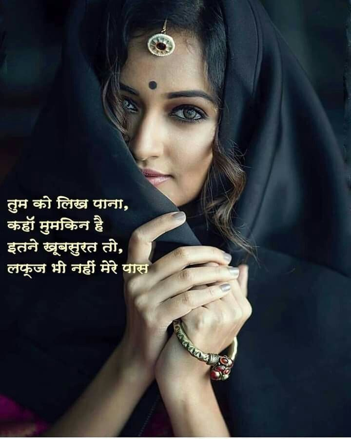 Pin By Riya Saxena On Bhavin Romantic Quotes In Hindi Love Poem
