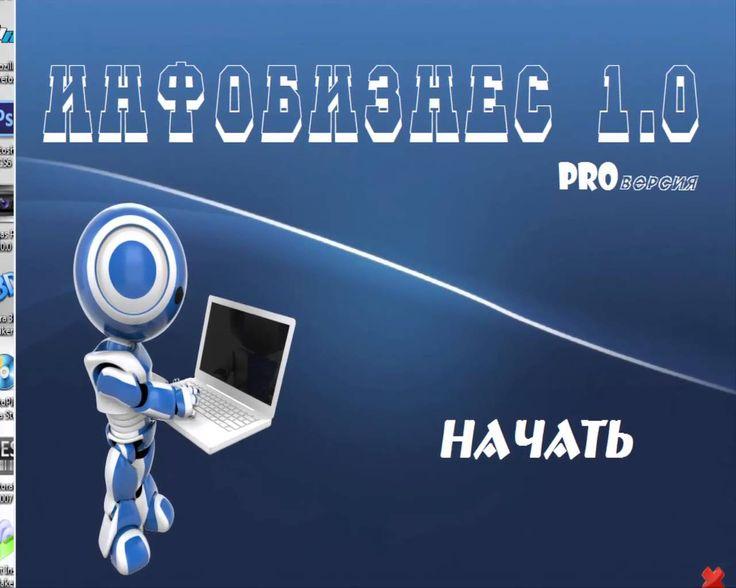 ИНФОБИЗНЕС1.0 PRO