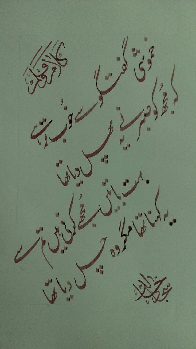 Calligraphy and poetry by Sajjad Khalid. #urdu #calligraphy #poetry