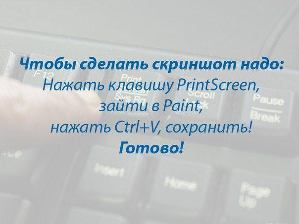 Как сделать скриншот рабочего стола