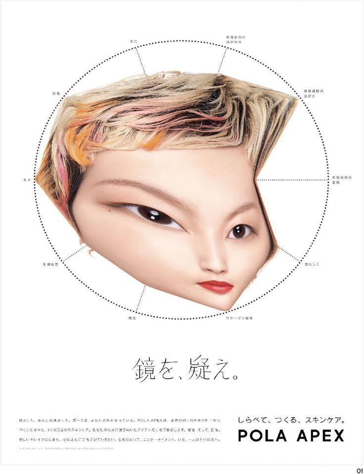 美容広告の常識を覆す大胆な『変顔』広告 | ブレーン 2015年1月号