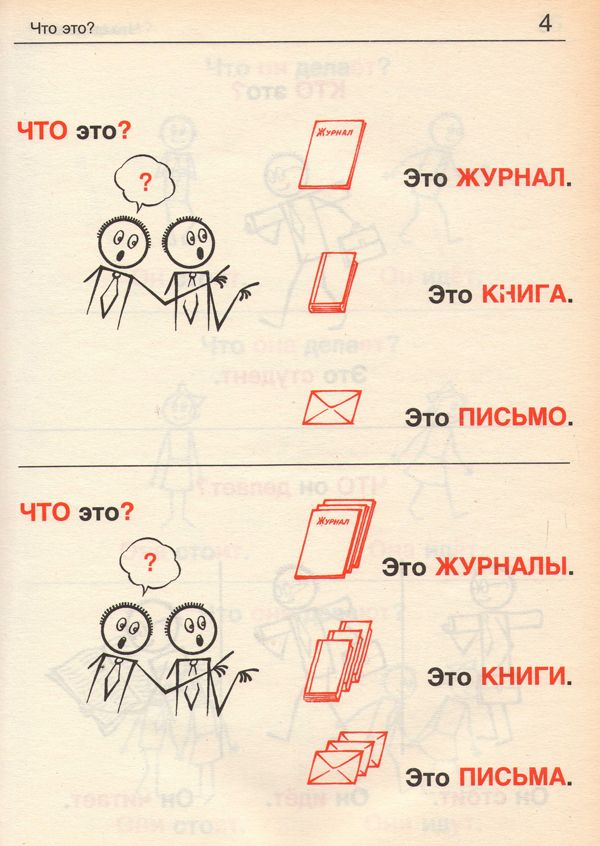 Russian language see