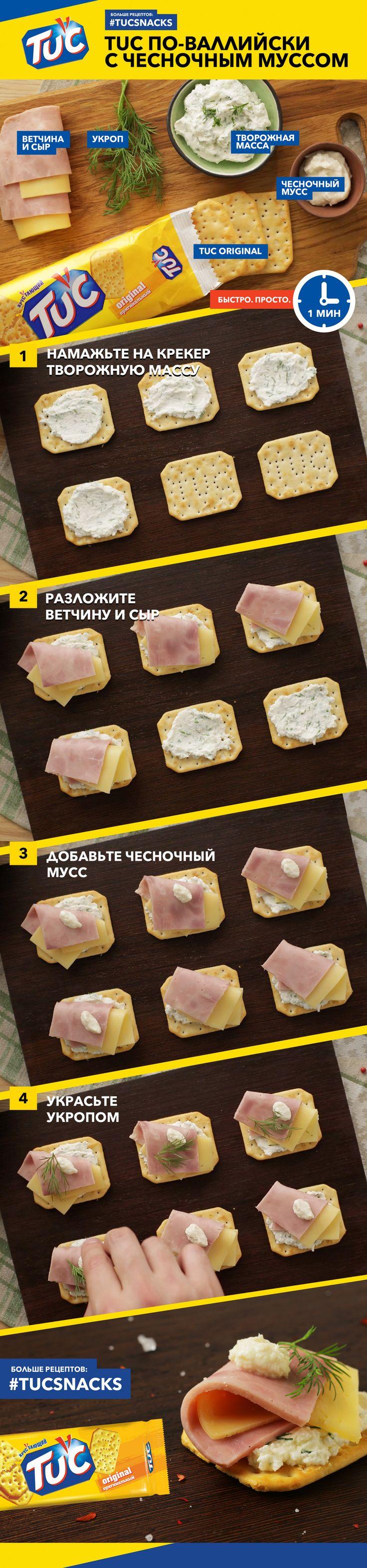 Придётся немного поработать блендером или чеснокодавкой но тебе понравится. Возьми TUC Original, творожную массу или мягкий сыр, измельченный чеснок и свежая зелень. Не забудь ветчину. Знаем, что ты очень хочешь заменить ветчину на докторскую колбаску. Можешь заменить:)  Крекер смажь творожной массой, перемешанной с зеленью, поверх положи ломтики ветчины и сыра добавь чесночный мусс. Укрась укропом. Великолепно. #tucsnacks