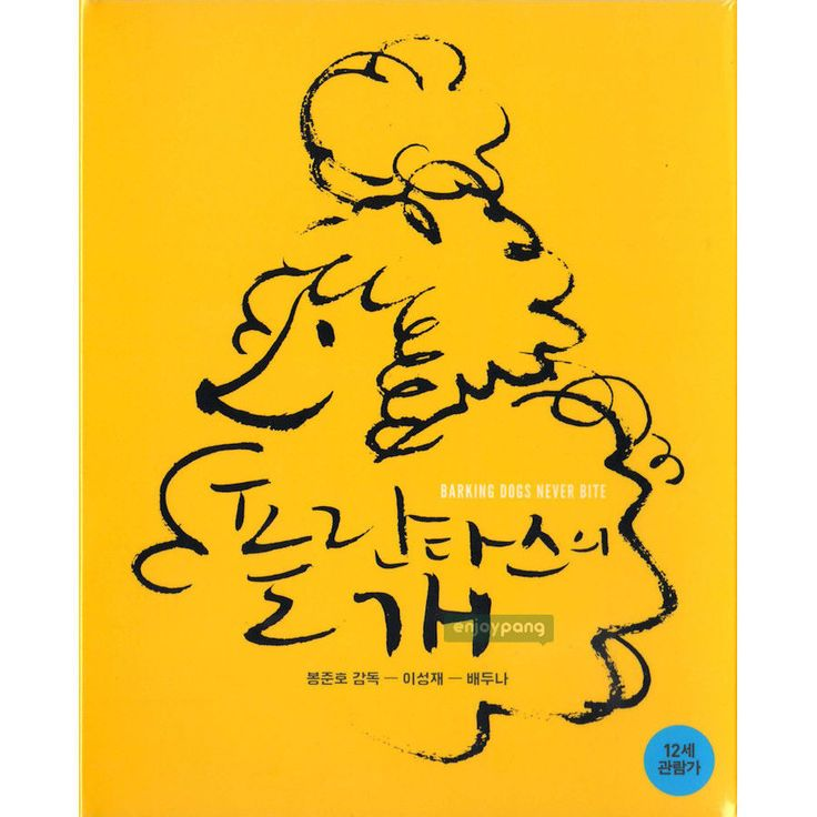 Barking Dogs Never Bite[Blu-ray Region A] / Lee Sungjae, Bae Doona / Digipak