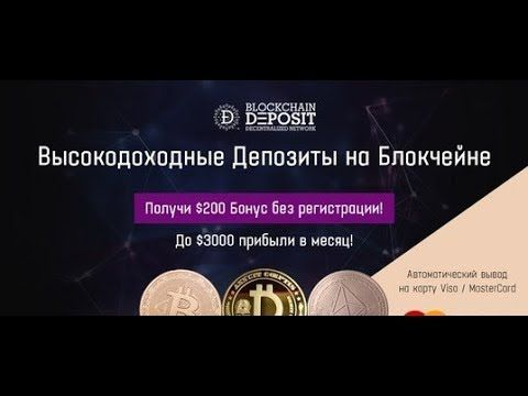Заработок Без Вложений Deposit.Network ICO бонус 200$