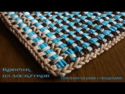 Плетение ковриков из лоскутков на рамке с гвоздиками - YouTube