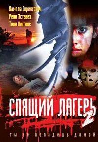Спящий лагерь 2 (1988)