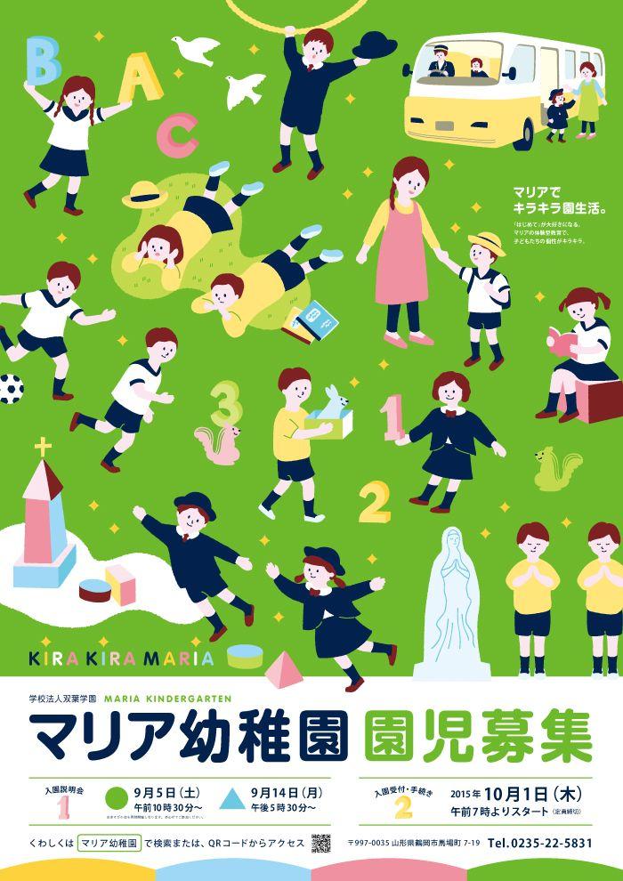 Maria Kindergarten - Kanako Ootaki (Handrey inc)