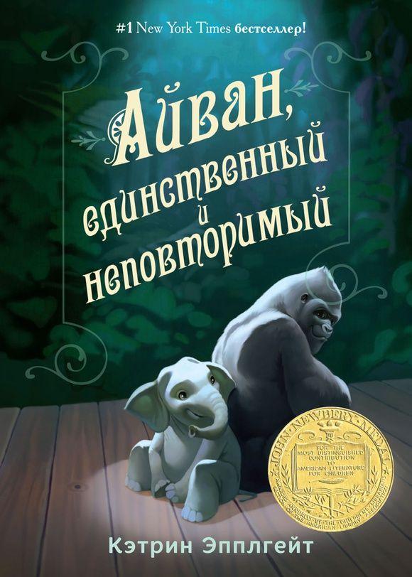 Айван, единственный и неповторимый - книга о защите прав животных, написанная в виде дневника одной гориллы.