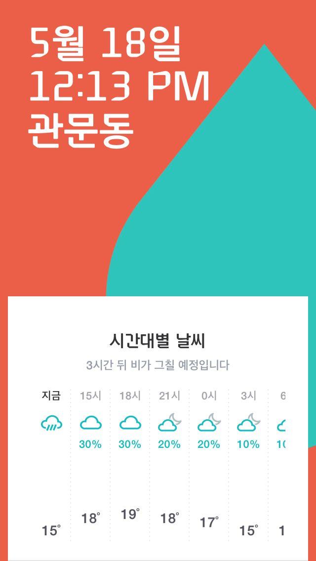 Hyundai card weather