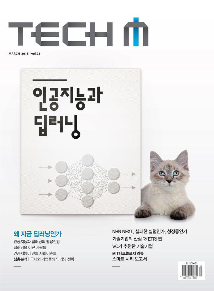 예측 분석의 키워드를 이해해야 살아남는다 > People & Company | TECH M