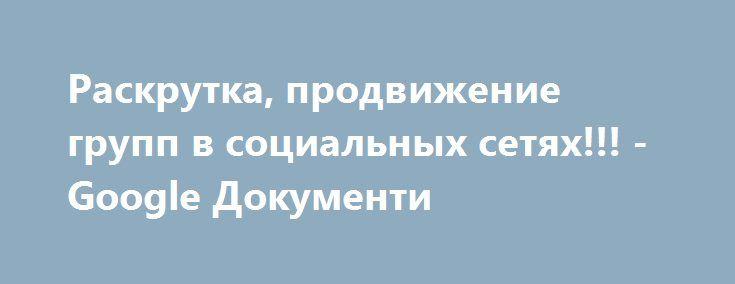 """Раскрутка, продвижение групп в социальных сетях!!! - Google Документи http://brcf-ua.blogspot.com/2016/12/google_30.html  Раскрутка, продвижение групп в социальных сетях!!! - Google Документи:   Раскрутка, продвижение групп в социальных сетях+38 (099) 232-77-99+38 (098) 77-333-94 Проведение раскрутки групп Вконтакте, Facebook, Google+, """"Мой мир"""", позволяет формировать сообщества для продвижения услуг, товаров в социальных сетях. Для этого пытаются найти, использовать программы для раскрутки…"""