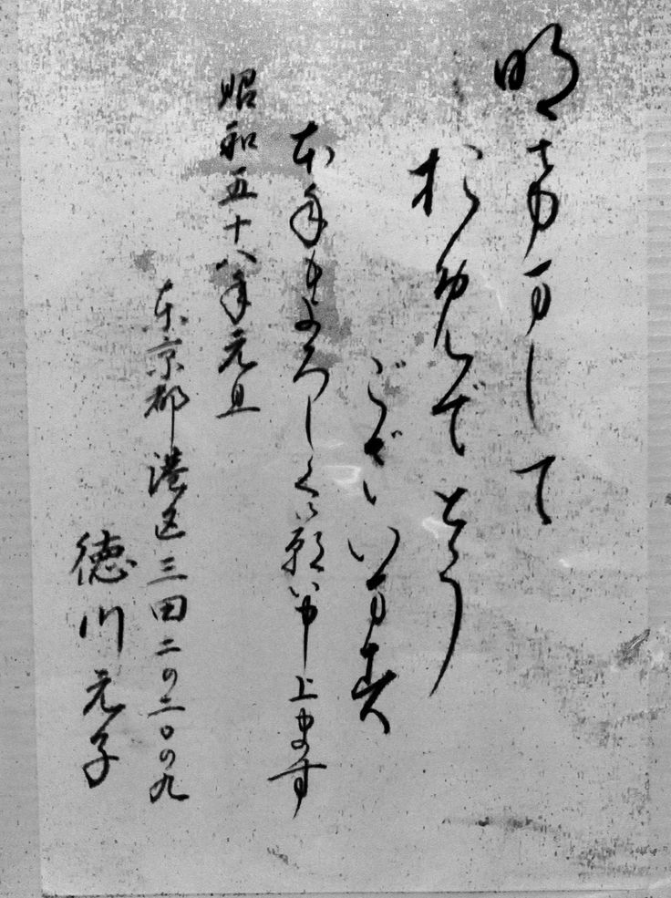 Motoko Tokugawa's handwriting ( caligraphy )
