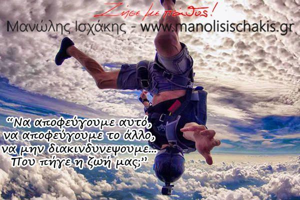 Πώς ορίζεις την ευτυχία; Κάνε κλικ στο http://www.manolisischakis.gr/pws-orizeis-thn-eytyxia/