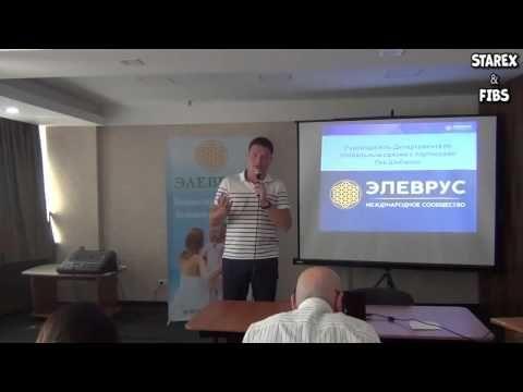 ЭЛЕВРУС ОТКРЫВАЕТ ВОЗМОЖНОСТИ ДЛЯ КАЖДОГО !!! РЕГИСТРАЦИЯ: https://elevrus.cc/ref/marta777 ПРИСОЕДИНЯЙСЯ !!! Мероприятие Элеврус в Киеве, август ,участники  со всей Украины