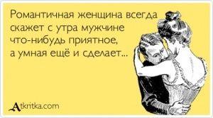 Аткрытка №405998: Романтичная женщина всегда  скажет с утра мужчине   что-нибудь приятное,   а умная ещё и сделает... - atkritka.com