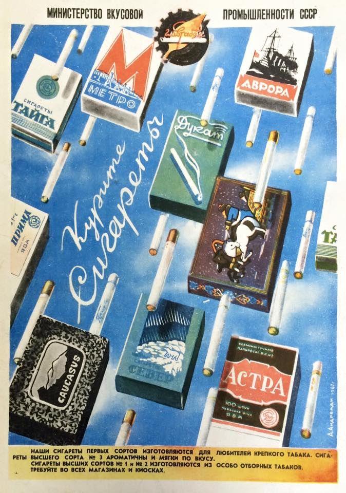 Реклама табачных изделий СССР. Интересно, что их выпускало Министерство вкусовой промышленности.