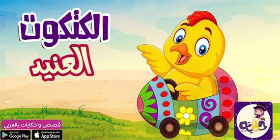 قصص اطفال مصورة قصص عربية هادفة للاطفال تطبيق حكايات بالعربي In 2021 Character Fictional Characters Tweety