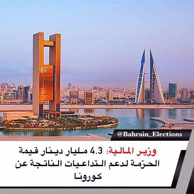 البحرين وزير المالية 4 3 مليار دينار قيمة الحزمة لدعم التداعيات الناتجة عن كورونا كورونا البحرين كورونا في Golden Gate Golden Gate Bridge Travel