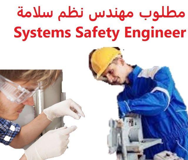 وظائف شاغرة في السعودية وظائف السعودية مطلوب مهندس نظم سلامة Systems Safe Electronic Technician Mechanical Technician Manufacturing Engineering