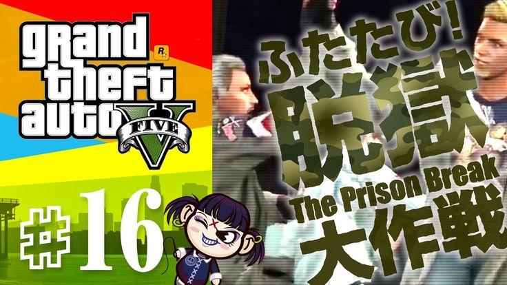 "【PS4でGTA5】ふたたび挑戦!脱獄大作戦 ""The Prison Break"""