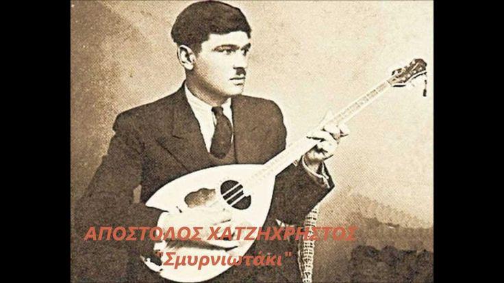 Σερβικος χορος - Χατζηχρήστος Απ. 1940 - οργανικό