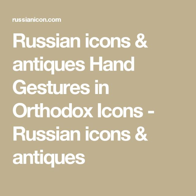 Russian icons & antiques Hand Gestures in Orthodox Icons - Russian icons & antiques