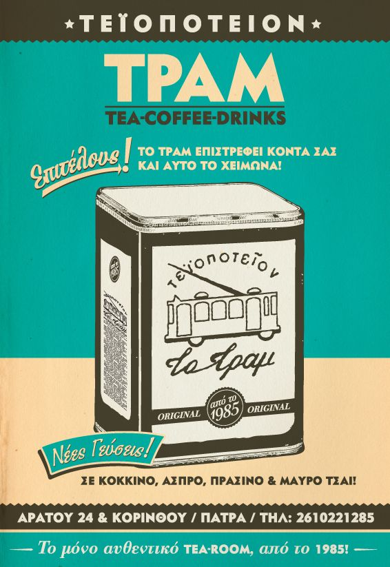 Tram Tearoom Poster and Ad by Dimis Giannakoulias, via Behance