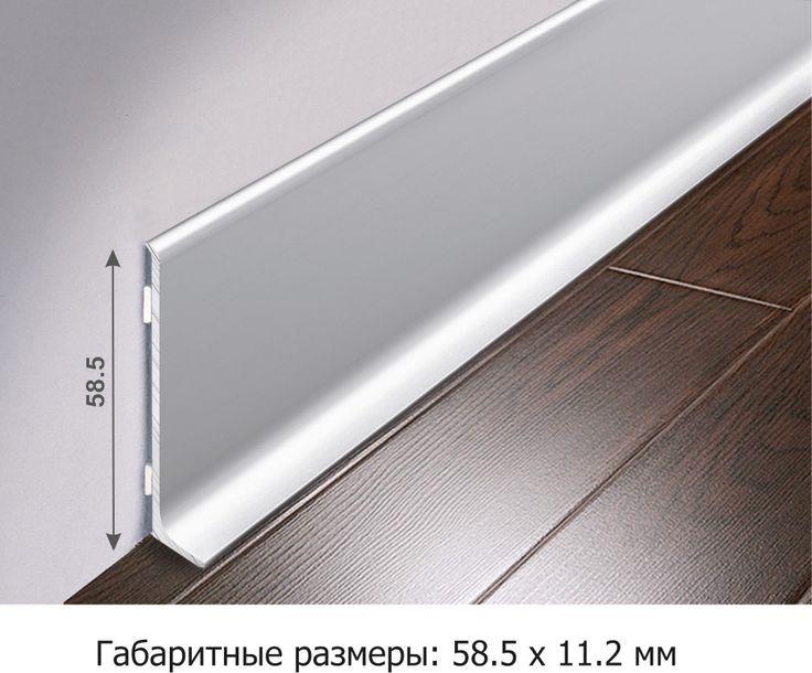 Алюминиевый плинтус