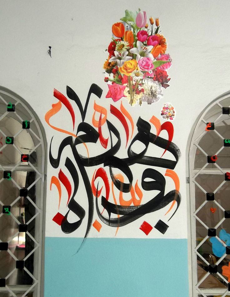 38 best Arabic calligraphy on walls images on Pinterest Arabic