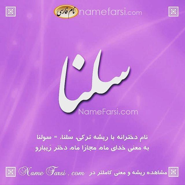 اسم سلنا از تا به اسم سلنا چند امتیاز میدهید نام دختر با حرف سین Namefarsi Com اسم دختر با س نام ایرانی دخترانه با س Names Farsi Instagram