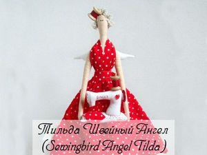 Тильда Швейный Ангел (Sewingbird Angel Tilda). Мастер-класс - Ярмарка Мастеров - ручная работа, handmade