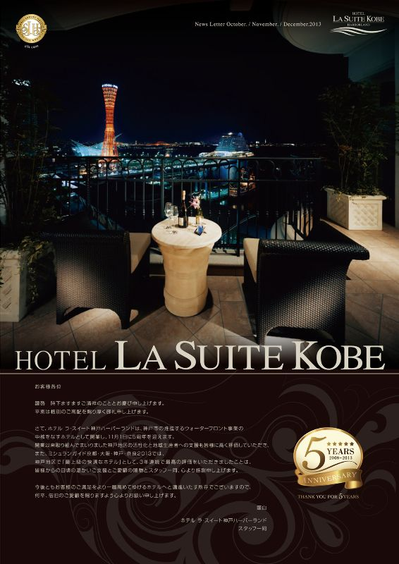 News Letter October/November/December 2013|ホテル ラ・スイート神戸ハーバーランド|デジタルカタログ・パンフレットの CatalogVox(カタログボックス)