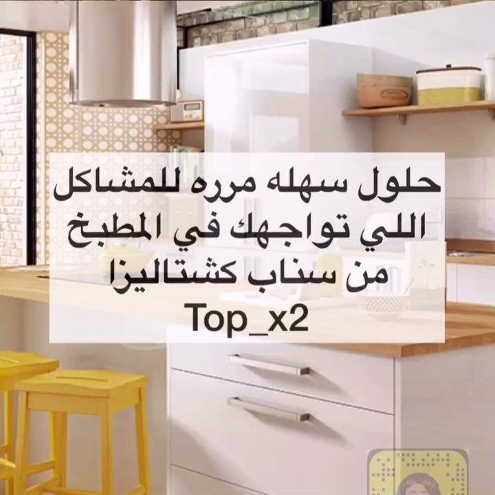 حلول سهله مررره للمشاكل اللي تواجهكم في المطبخ تابعوني سناب Top X2 انستقرام Toptopx2 تويتر Toptopx2 Home Decor Decals Home Decor Home