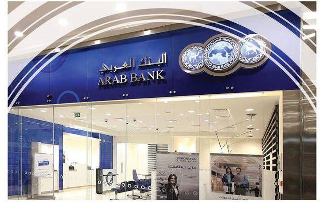 أطلب قرض شخصي من البنك العربي المتحد في الإمارات العربية المتحدة عبر الأنترنيت Dubai The Unit United Arab